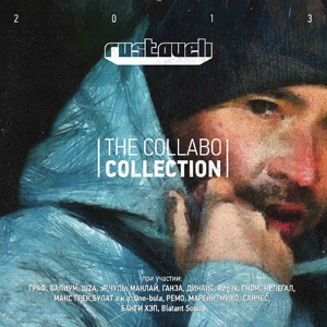 Руставели - The Collabo Collection 2013